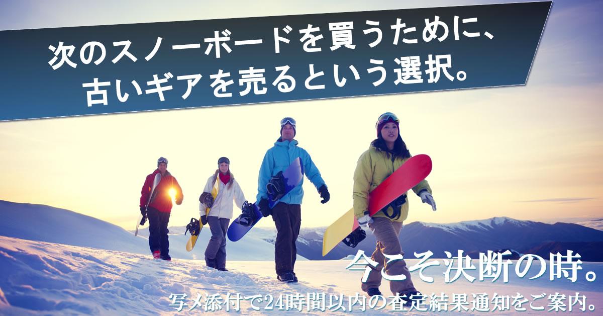 中古スノーボードの買取ならスノーボードモンスター